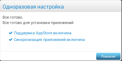 Синхронизация bluestacks